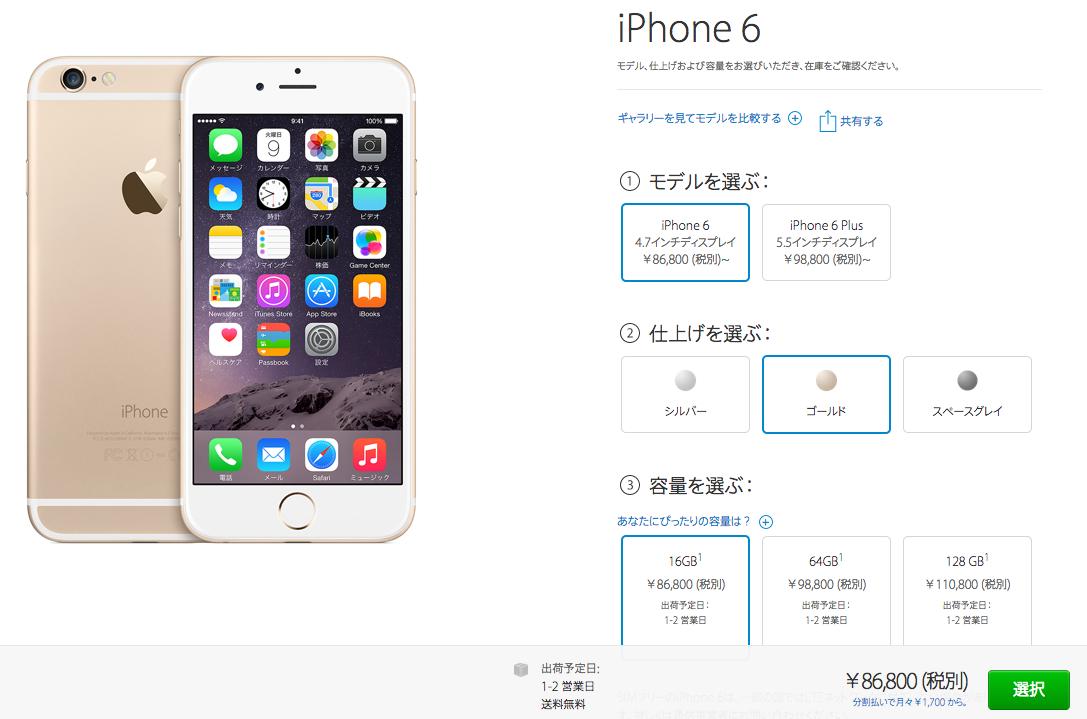 アップルストアiPhone6