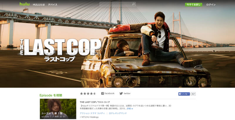screenshot-www.hulu.jp 2015-07-25 11-34-56a