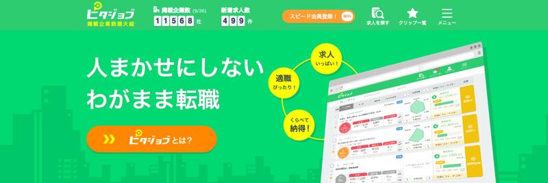 screenshot-lets.pitajob.jp 2015-09-26 13-06-56a