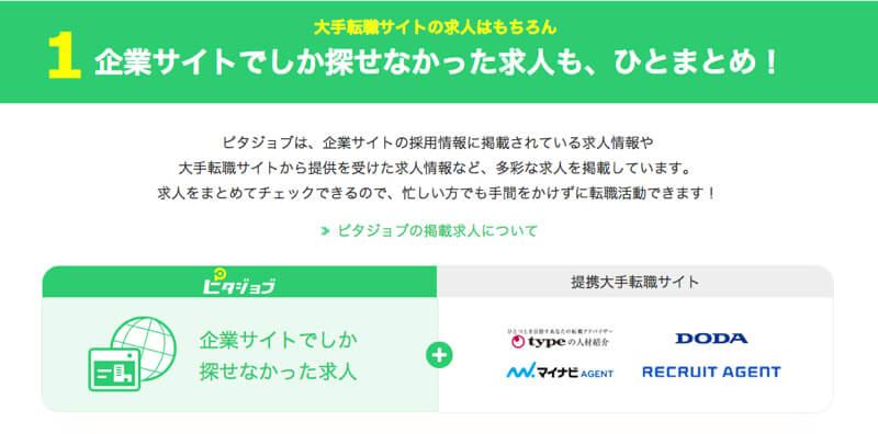 screenshot-lets.pitajob.jp 2015-09-26 13-39-07a