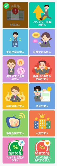 screenshot-lets.pitajob.jp 2015-09-26 13-56-19