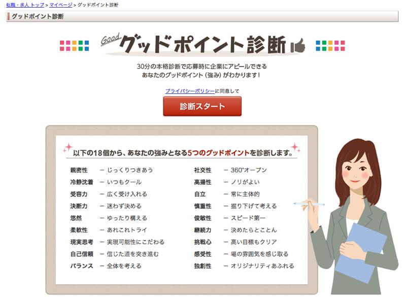 screenshot-next.rikunabi.com 2015-09-29 00-06-18a