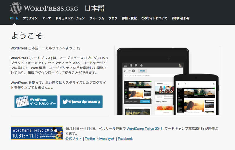 screenshot-ja.wordpress.org 2015-10-08 22-29-06a