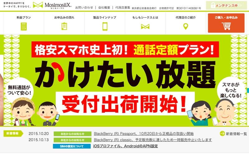 screenshot-mosimosi.co.jp 2015-10-24 11-11-31a