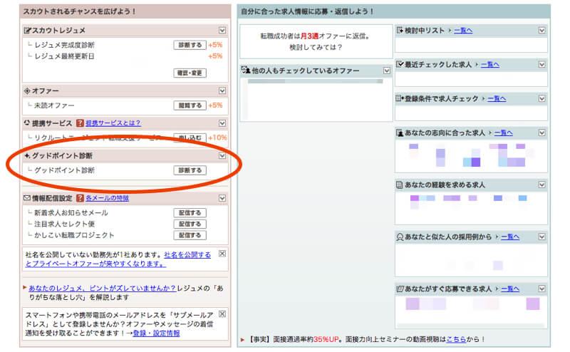 screenshot-next.rikunabi.com 2015-09-29 00-07-39a2