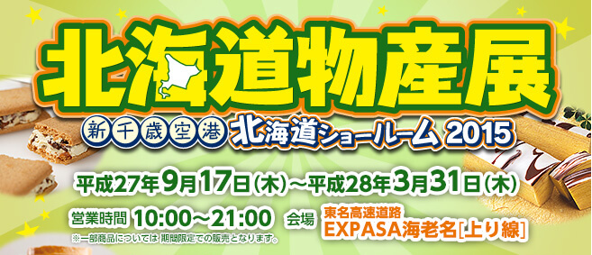 screenshot-sapa.c-nexco.co.jp 2015-10-31 01-15-31