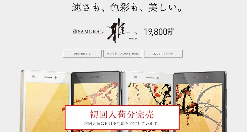 screenshot-www.freetel.jp 2015-10-04 23-44-40a