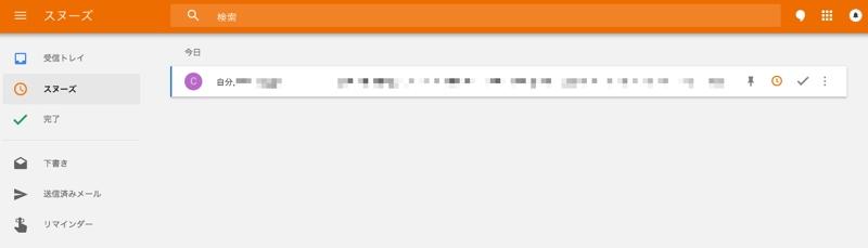 Inboxスヌーズa