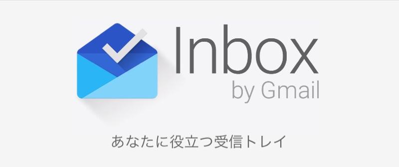 Inboxタイトル