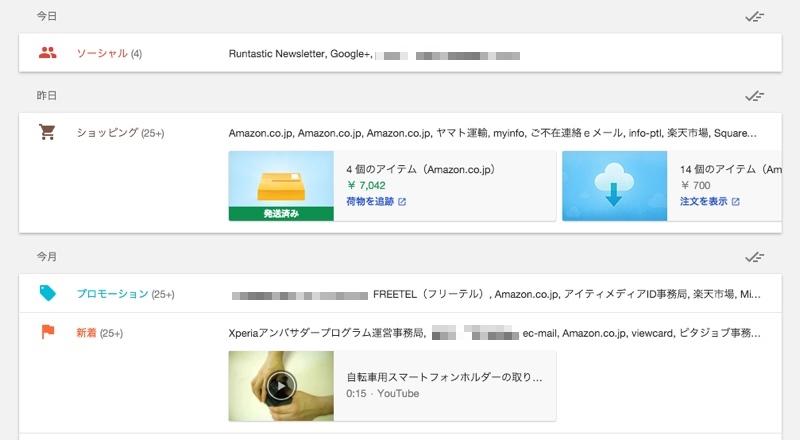 Inboxカテゴリa
