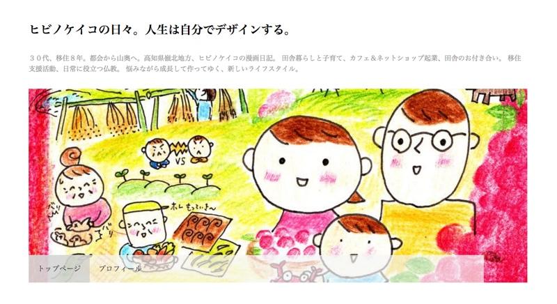screenshot-hibinokeiko.blog.jp 2015-11-28 22-08-03a