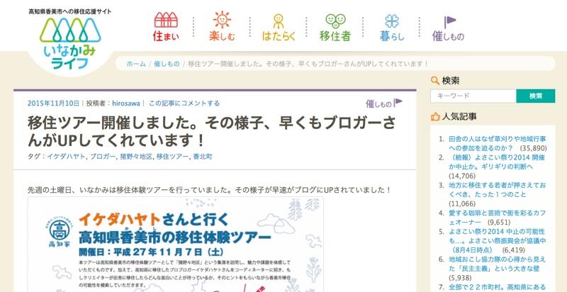 screenshot-inakami.net 2015-11-11 00-58-42a