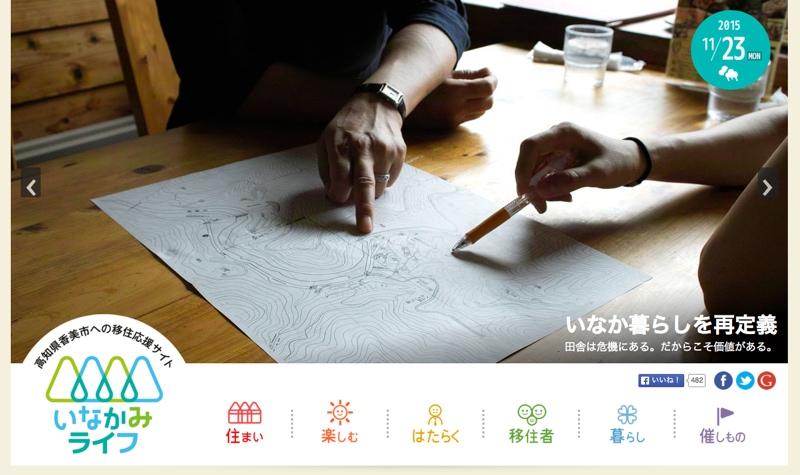 screenshot-inakami.net 2015-11-23 05-11-19a