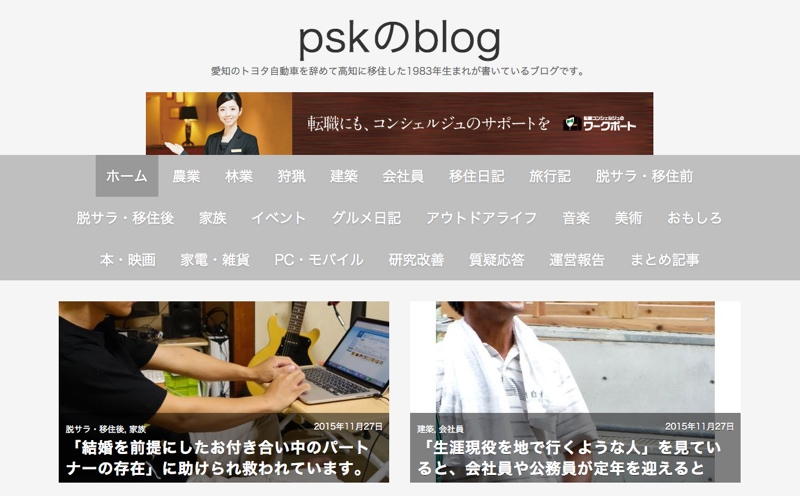 screenshot-psk.blog.jp 2015-11-28 22-01-57a