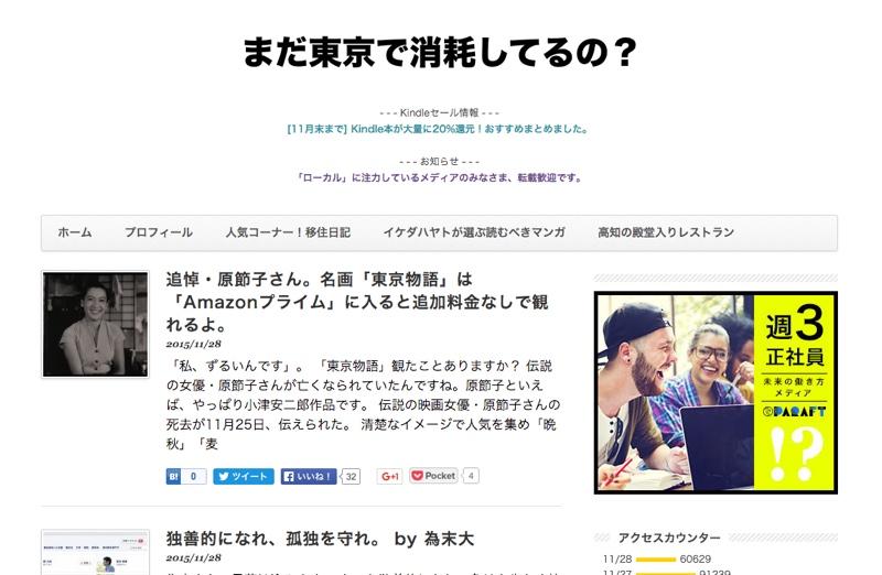 screenshot-www.ikedahayato.com 2015-11-28 21-44-48a