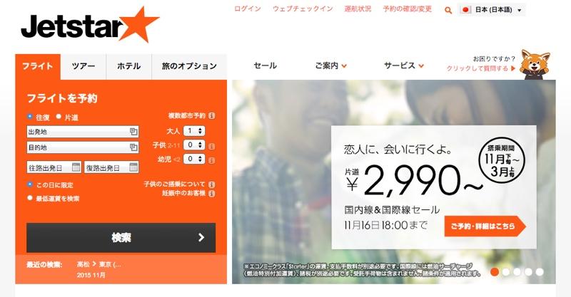 screenshot-www.jetstar.com 2015-11-10 07-45-00a