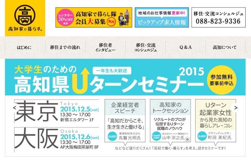 screenshot-www.pref.kochi.lg.jp 2015-11-23 05-00-56a