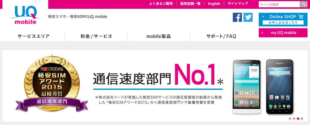 screenshot-www.uqmobile.jp 2015-11-03 11-42-12