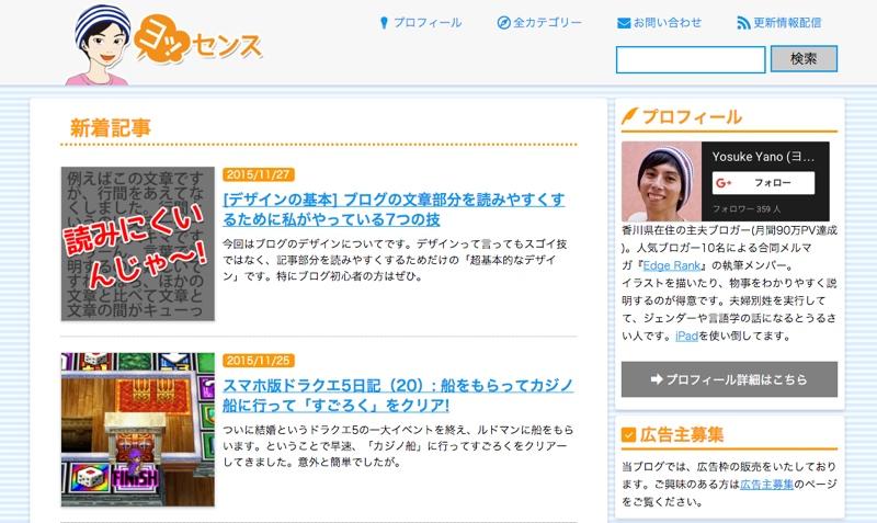 screenshot-yossense.com 2015-11-28 21-49-56a
