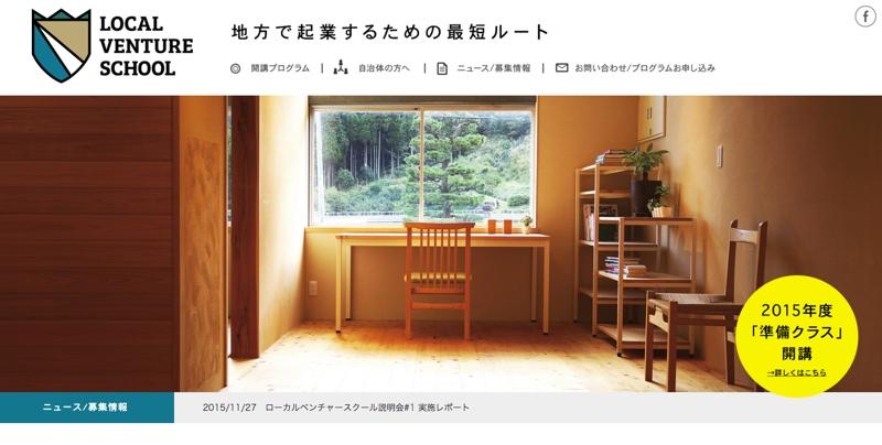 screenshot-localventure.jp 2015-12-16 02-12-31a