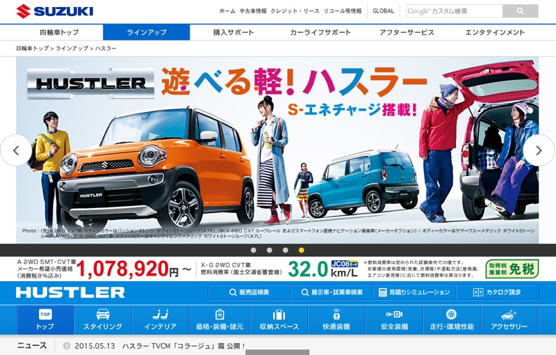 screenshot-www.suzuki.co.jp 2015-11-28 22-56-14a