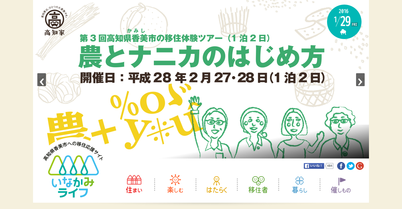 screenshot-inakami.net 2016-01-29 18-41-15