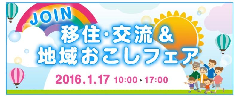 screenshot-www.iju-join.jp 2016-01-17 23-27-48a