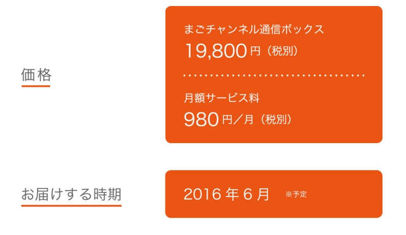 screenshot-www.mago-ch.com 2016-01-10 11-32-00a