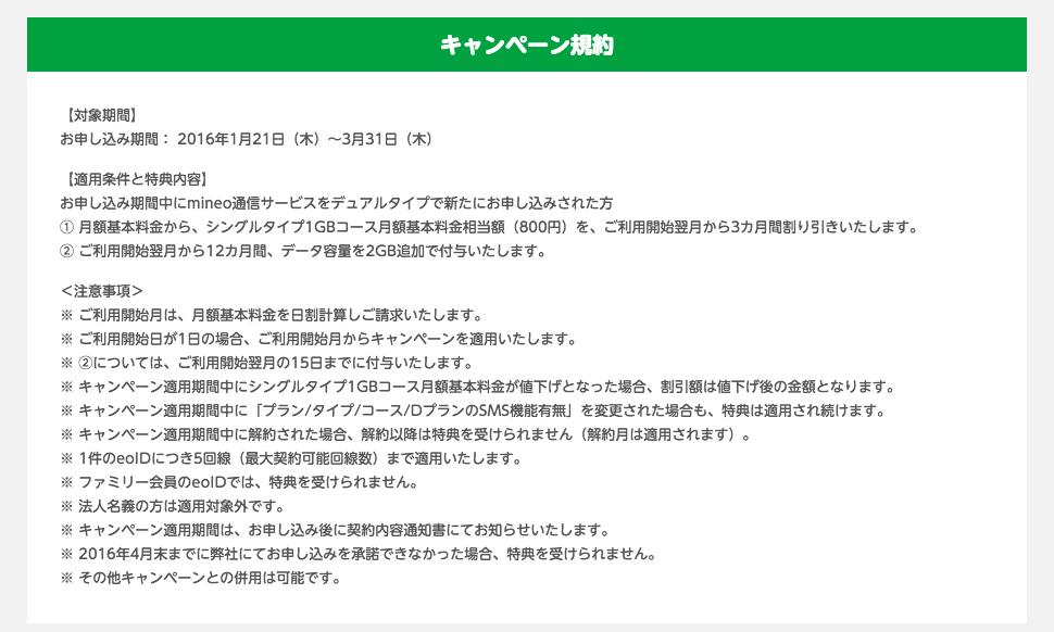 screenshot-mineo.jp 2016-02-03 06-48-46