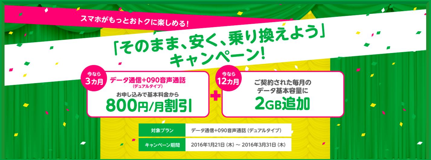 screenshot-mineo.jp 2016-02-03 06-49-36