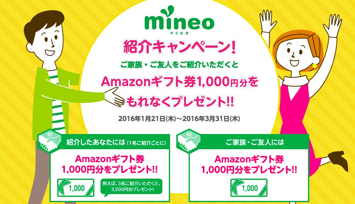 screenshot-mineo.jp 2016-02-03 07-08-02