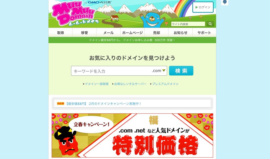 screenshot-muumuu-domain.com 2016-02-29 02-17-46