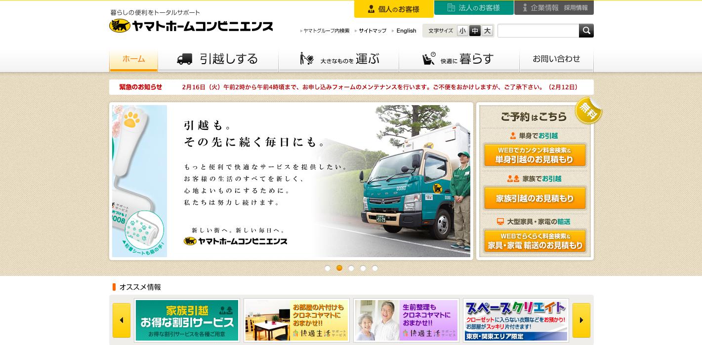 screenshot-www.008008.jp 2016-02-13 13-06-59