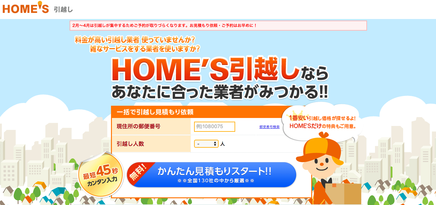 screenshot-www.homes.co.jp 2016-02-13 12-50-25