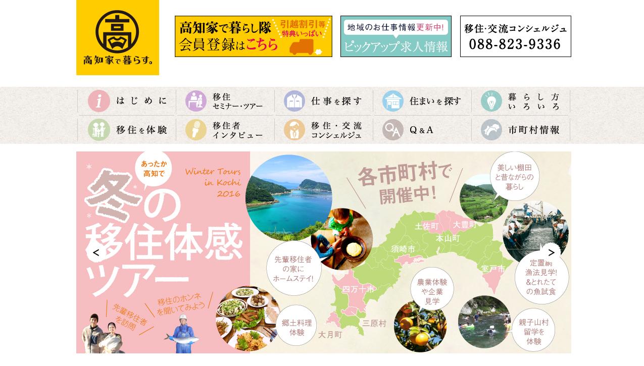 screenshot-www.pref.kochi.lg.jp 2016-02-07 11-09-48
