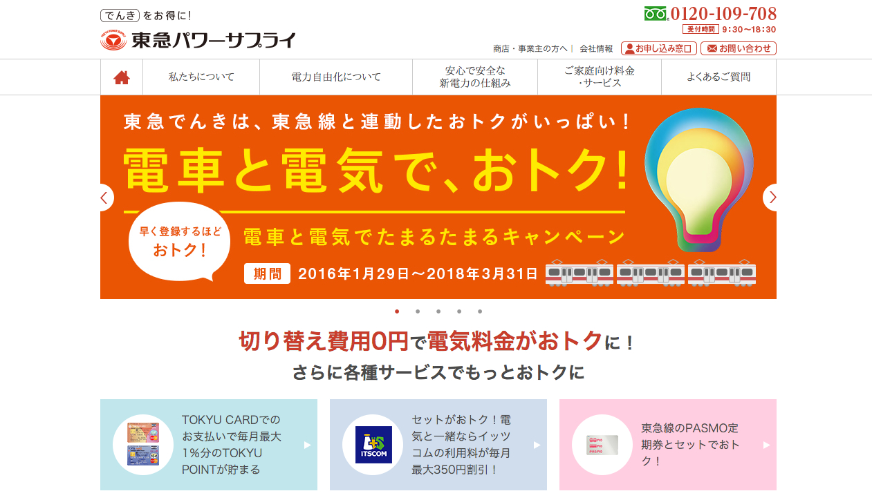 screenshot-www.tokyu-ps.jp 2016-02-11 15-41-06