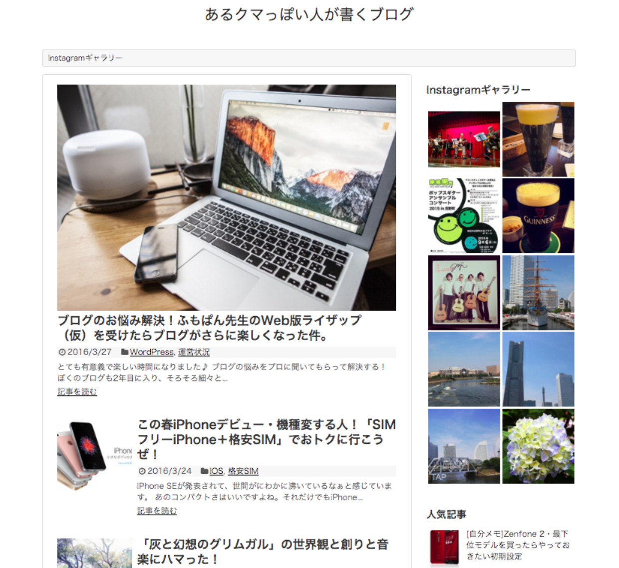 screenshot-yasumihirotaka.com 2016-03-28 02-01-48old
