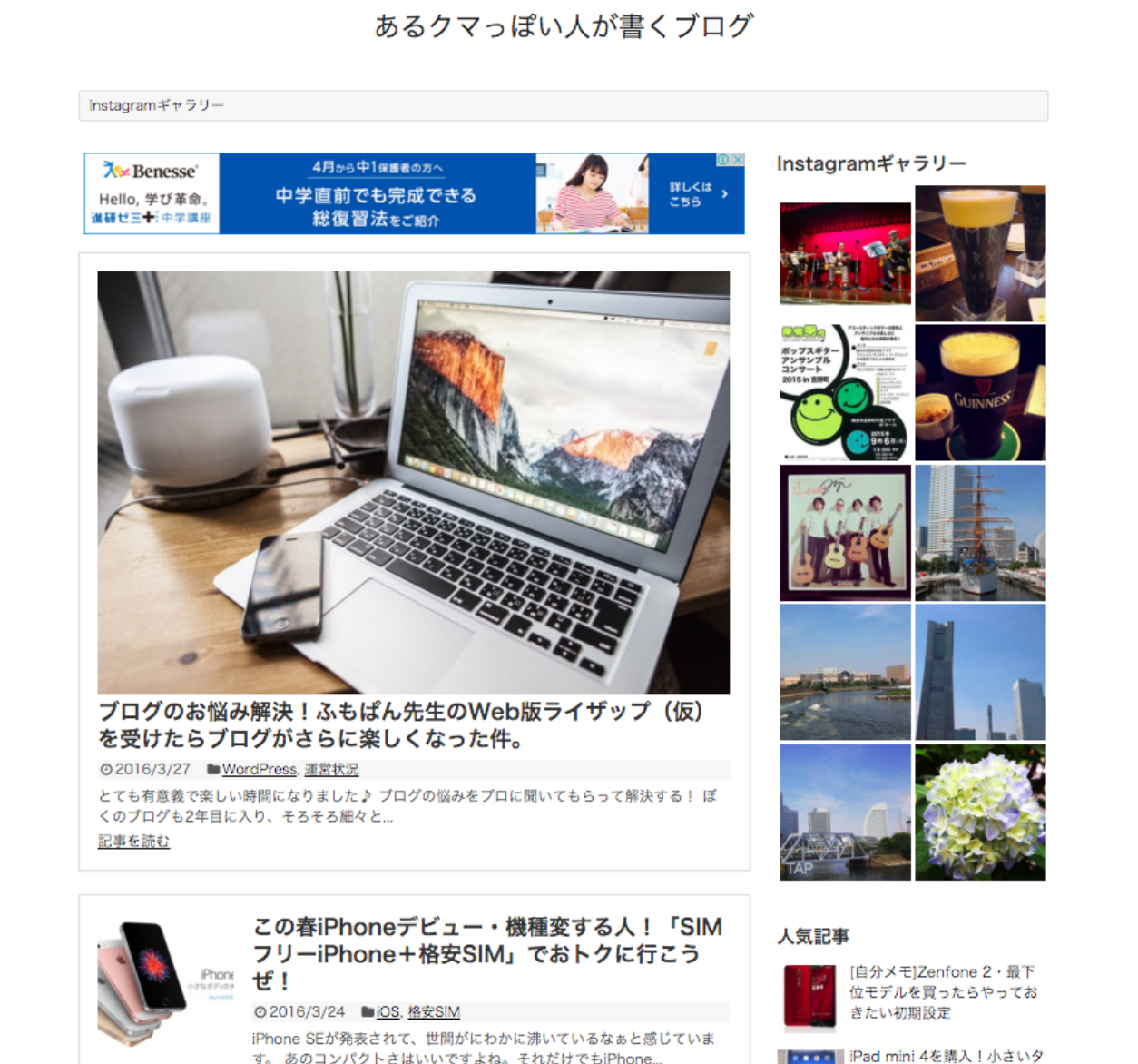 screenshot-yasumihirotaka.com 2016-03-28 02-03-16new1
