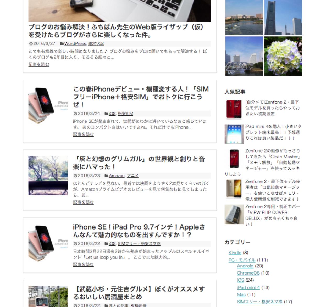 screenshot-yasumihirotaka.com 2016-03-28 02-04-16new2