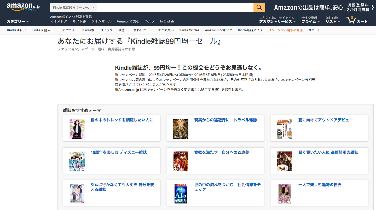 Kindleストア雑誌99円セール20160508