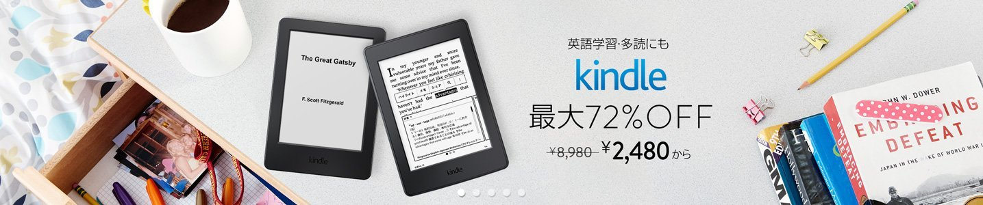 20160515 Amazon英語・多読キャンペーン