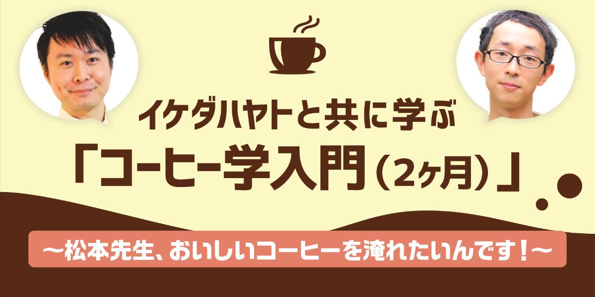 コーヒーサロン01