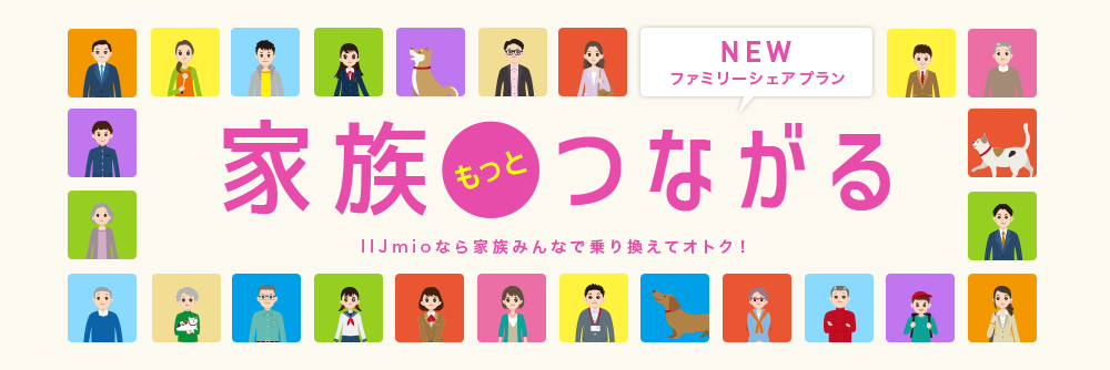 screenshot-www.iijmio.jp 2016-05-29 21-05-47