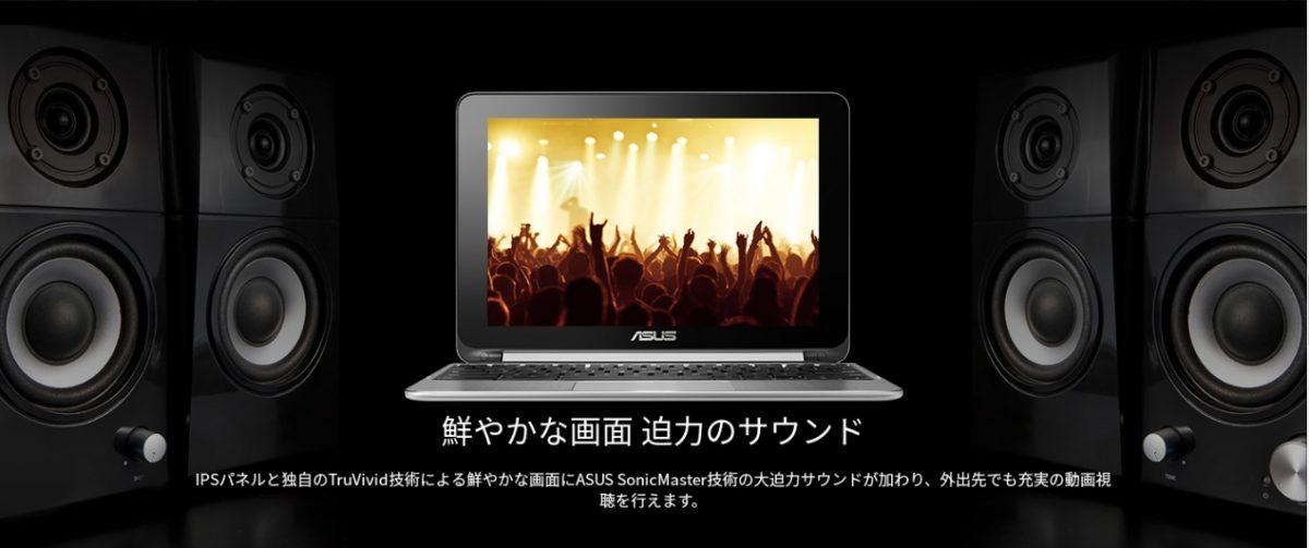 20160617 Chromebook Flip Speaker