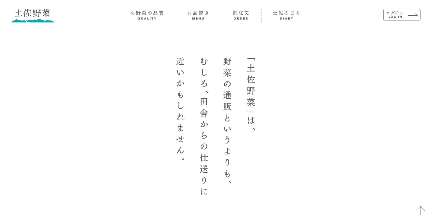 土佐野菜 02