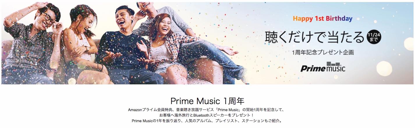 20161123-amazonprimemusic