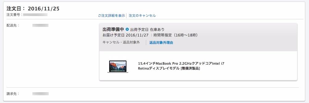 20161127-MBP2.jpg