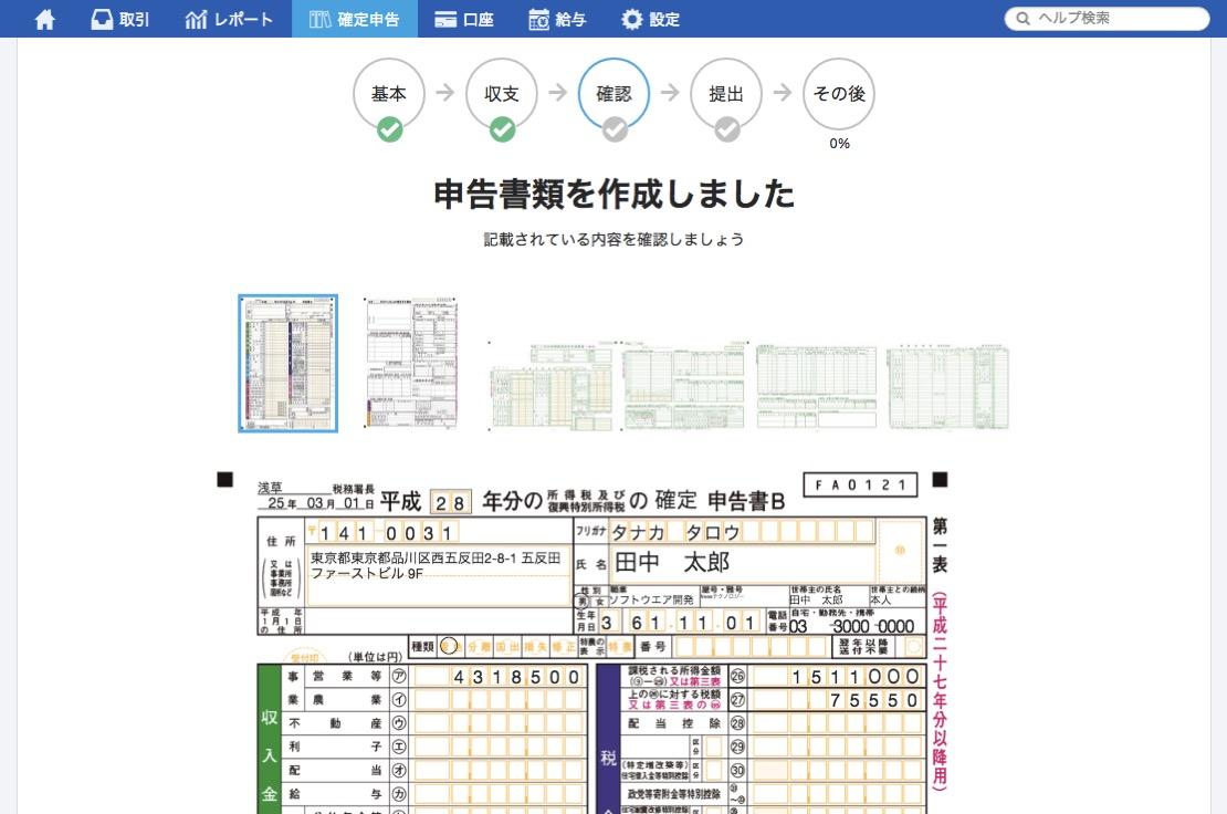 パソコン 13 申告書類の出力イメージ