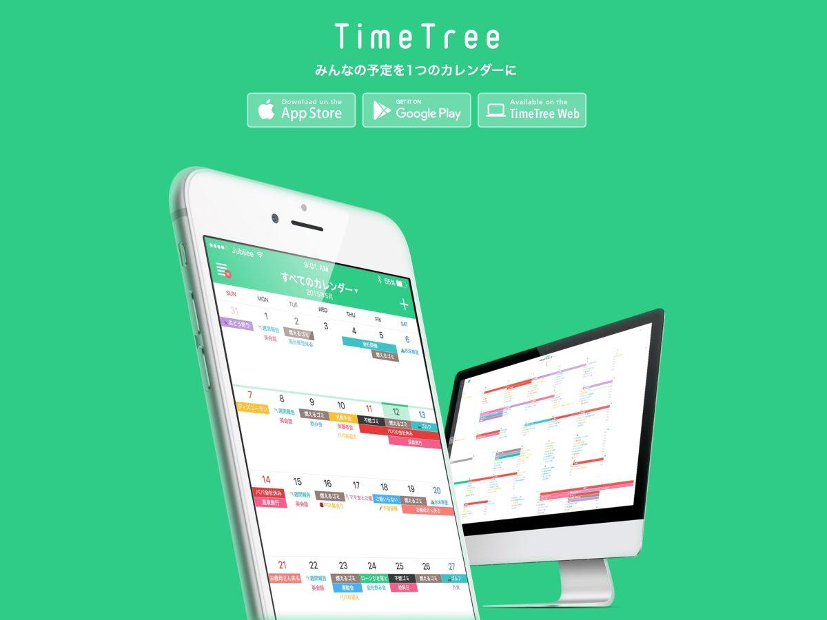 TimeTreeの超おすすめな使い方。目的別カレンダーが複数作れて便利!