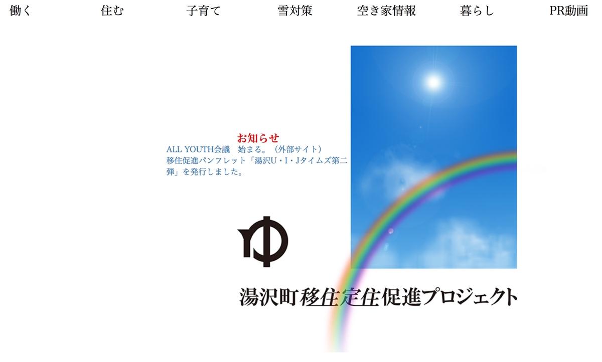 Ss2017 02 24 16 26 43 yuzawa